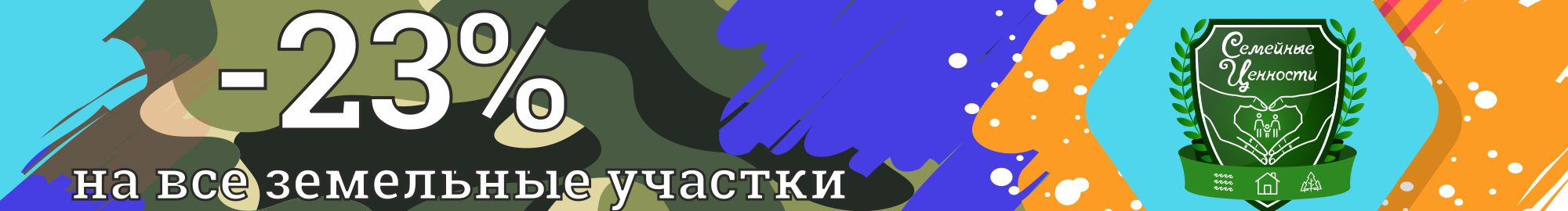 -23%-СЦ_мал