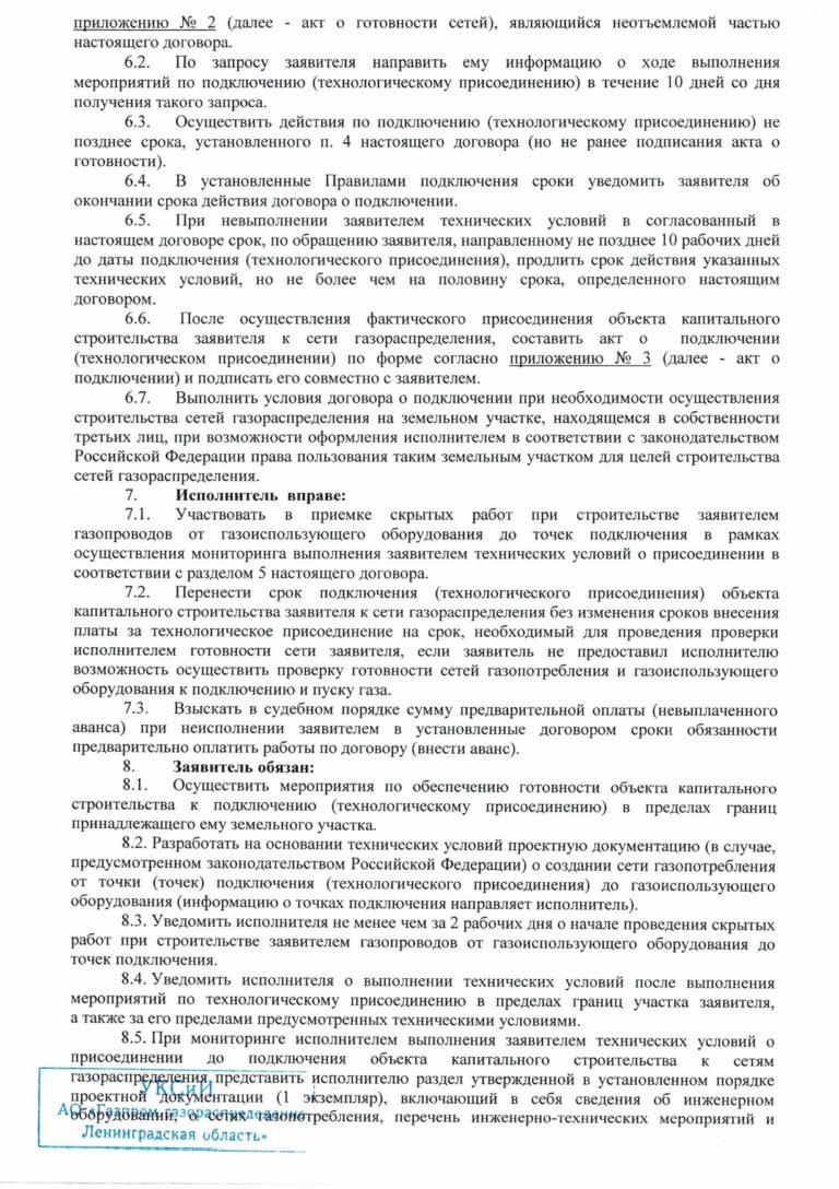 """ИЖС Коттеджный поселок """"Весна"""""""