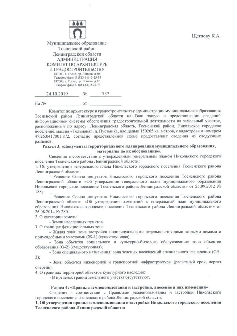 Документация по КП ВЕСНА